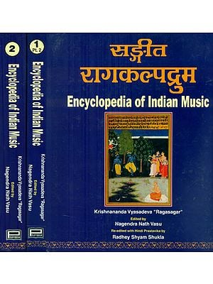सङ्गीत रागकल्पद्रुम - Encyclopedia of Indian Music (Set of 2 Volumes)