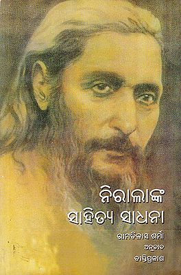 Nirala ki Sahitya Sadhana (Oriya)