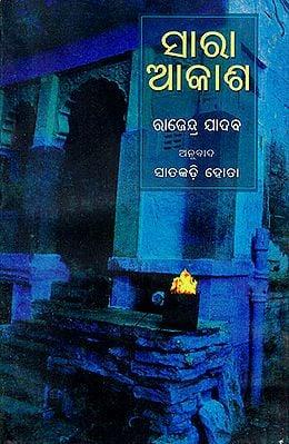 Sara Akash (Oriya)