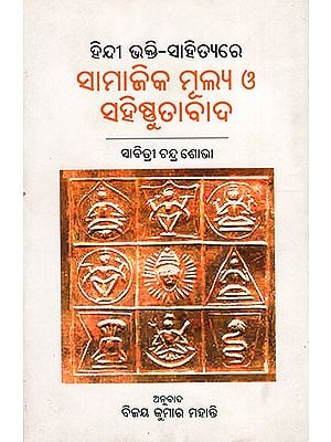 Social Values in Hindi Devotional Literature (Oriya)