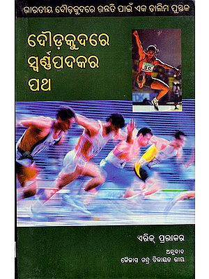 The Way to Athletic Gold (Oriya)