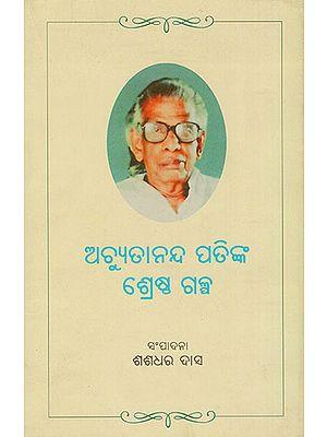 Achyutannada Patinka Shrestha Galpa (Oriya)