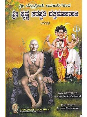 Shri Krishna Saraswati Dattamaharaj (Kannada)