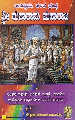 Shri Tukaram Maharaj (Kannada)