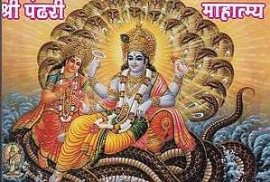 श्री पंढरी माहात्म्य- Shri Pandhari Mahatmya