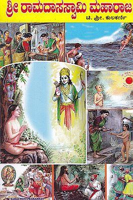 Shri Ramdas Swami Maharaj (Kannada)