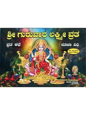Shri Guruvar Lakshmi Vrata (Kannada)
