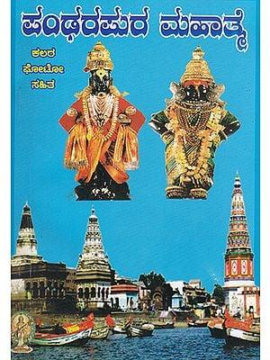 Pandharpur Mahatme (Kannada)