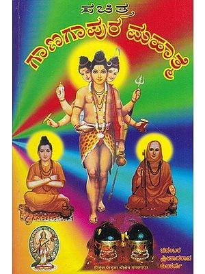 Ghangapur Mahatme (Kannada)