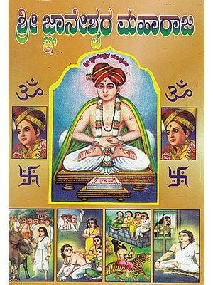 Shri Jnaneshwar Maharaj (Kannada)