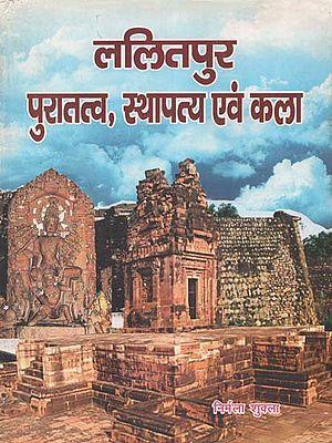 ललितपुर पुरातत्त्व, स्थापत्य एवं कला - Lalitpur Archaeology Architecture and Art