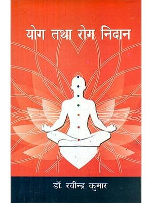 योग तथा रोग निदान - Yoga and Healing
