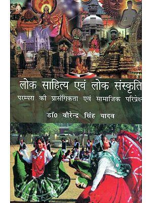 लोक साहित्य एवं लोक संस्कृति परम्परा की प्रासंगिकता एवं सामाजिक परिप्रेक्ष्य - Relevance and Social Perspective of Folk Literature and Folk Culture Tradition