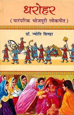 धरोहर (पारंपरिक भोजपुरी लोकगीत) - Heritage (Traditional Bhojpuri Folk Songs)