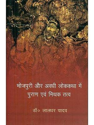 भोजपुरी और अवधि लोककथा में पुराण एवं मिथक तत्व - Mythical Elements in Bhojpuri and Avadhi Folklore