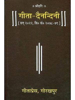 गीता - दैनन्दिनी- Gita Dainandini- Panchang 2021 (Pocket Size)