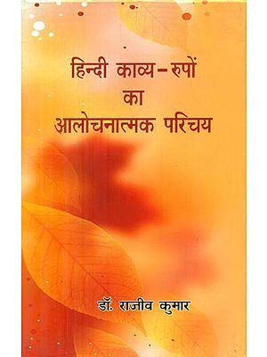 हिन्दी काव्य-रूपों का आलोचनात्मक परिचय -Critical Introduction to Hindi Poetry Forms