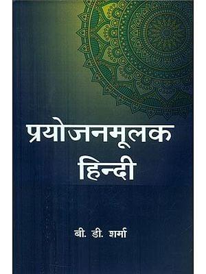 प्रयोजनमूलक हिन्दी - Prayojan Mulak Hindi