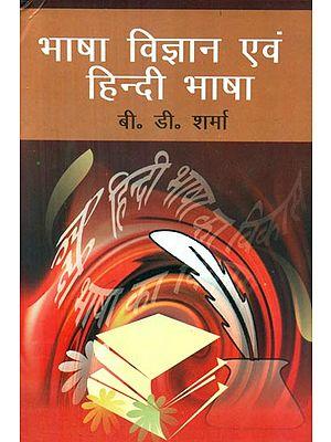 भाषा विज्ञान एवं हिन्दी भाषा - Linguistics and Hindi Language
