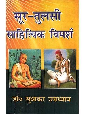 सूर-तुलसी साहित्यिक विमर्श - Sur-Tulsi Literary Discourses