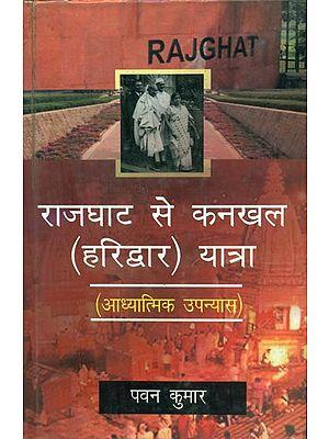 राजघाट से कनखल (हरिद्वार) यात्रा- आध्यात्मिक उपन्यास - Rajkhat to Kankhal (Haridwar) Yatra- Spiritual Novel