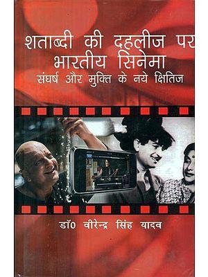 शताब्दी की दहलीज पर भारतीय सिनेमा (संघर्ष और मुक्ति के नए क्षितिज) - Indian Cinema at the Threshold of the Century (New Horizons of Struggle and Liberation)