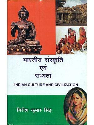 भारतीय संस्कृति एवं सभ्यता - Indian Culture and Civilization