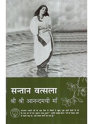 सन्तान वत्सला (श्री श्री माँ आनन्दमयी)- Santaan Vatsala (Shri Shri Anandamayi Ma)