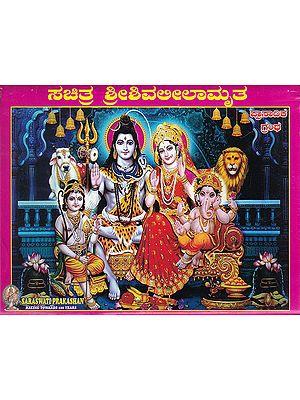 Shri Shivaleelamruta (Kannada)