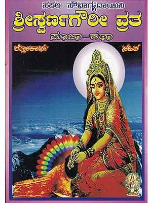 Shri Swarnagouri Vrata Puja Katha (Kannada)