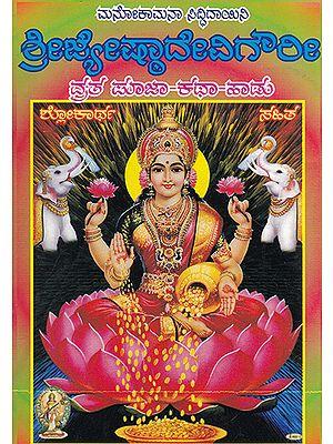 Shri Jyeshtadevi Vrata Puja Katha (Kannada)