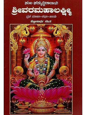 Shri Varamahalakshmi Vrata Puja Katha (Kannada)