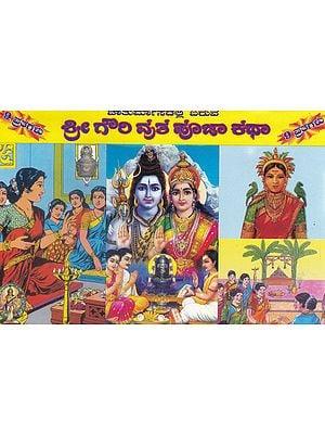 Shri Gouri Vrata Puja Katha (Kannada)
