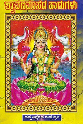Shravanmasada Hadugalu (Kannada)