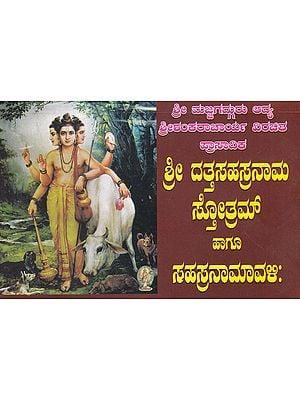 Shri Datta Sahasra Naam (Kannada)