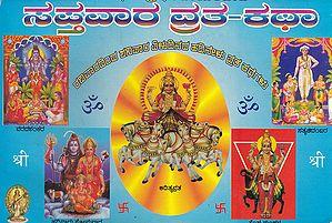Saptawar Vrata Katha (Kannada)