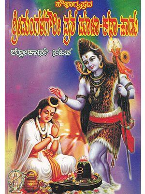 Shri Mangalagouri Vrata Puja Katha (Kannada)