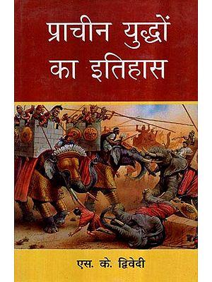 प्राचीन युद्धों का इतिहास- History of Ancient Wars