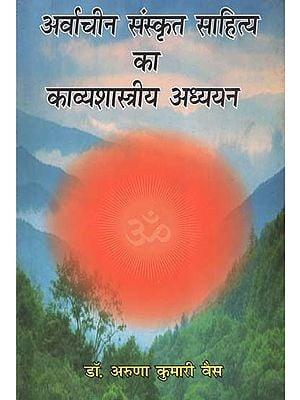 अर्वाचीन संस्कृत साहित्य का काव्यशास्त्रीय अध्ययन - Poetic Study of Ancient Sanskrit Literature