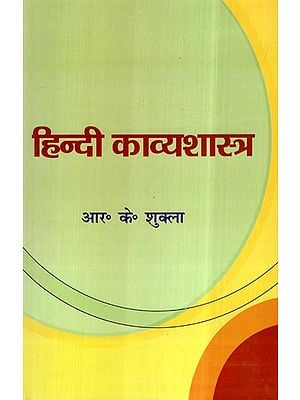 हिन्दी काव्यशास्त्र- Hindi Kavya Shastra