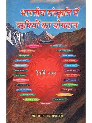 भारतीय संस्कृति में ऋषियों का योगदान - Rishis' Contribution to Indian Culture
