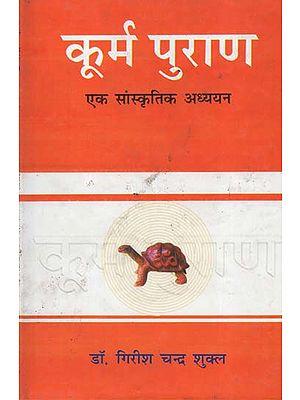 कूर्म पुराण- एक सांस्कृतिक अध्ययन - Kurma Purana- A Cultural Study