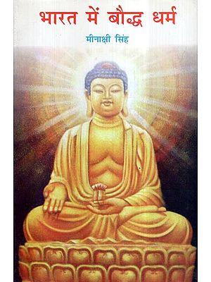 भारत में बौद्ध धर्म- Buddhism in India