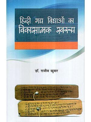 हिन्दी गद्य विधाओं का विकासात्मक स्वरुप- Developmental Nature of Hindi Prose Genres