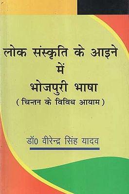 लोक संस्कृति के आईने में भोजपुरी भाषा (चिन्तन के विविध आयाम) - Bhojpuri Language in the Mirror of Folk Culture (Diverse Dimensions of Thinking)