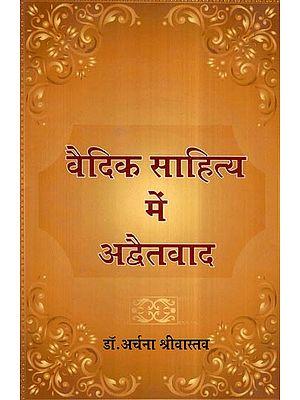 वैदिक साहित्य में अद्वैतवाद- Advaita Vada in Vedic Literature