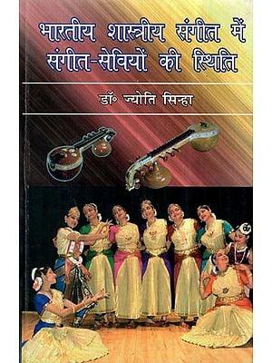 भारतीय शास्त्रीय संगीत में संगीत सेवियों की स्थिति - Status of Musicians in Indian Classical Music