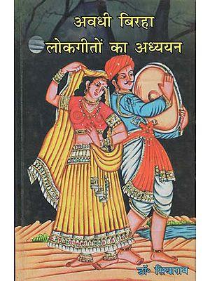 अवधी बिरहा लोकगीतों का अध्ययन - Study of Awadhi Birha Folk Songs