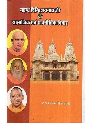महन्थ दिग्विजयनाथ जी के सामाजिक एवं राजनीतिक विचार - Social and Political Views of Mahant Digvijaynath Ji