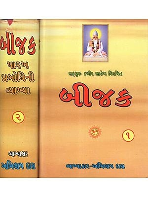 Bijak (Set of Two Volumes in Gujarati)